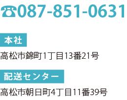 087-851-0631